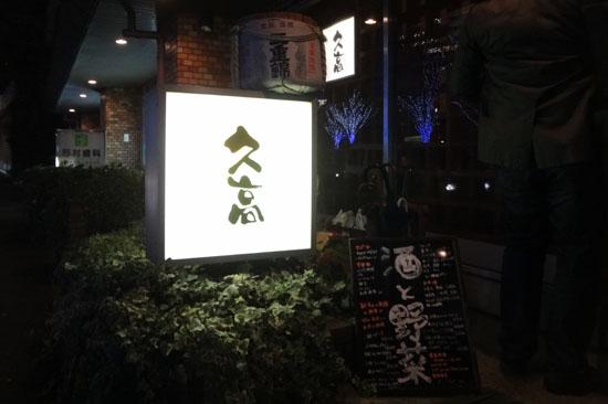 Kudaka_001.jpg