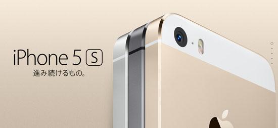 iPhone_5s_001.jpg