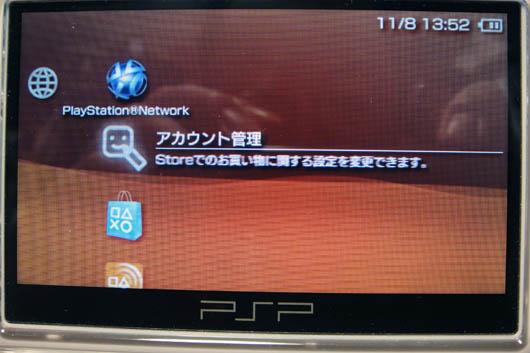 PSP_N1000_106.jpg