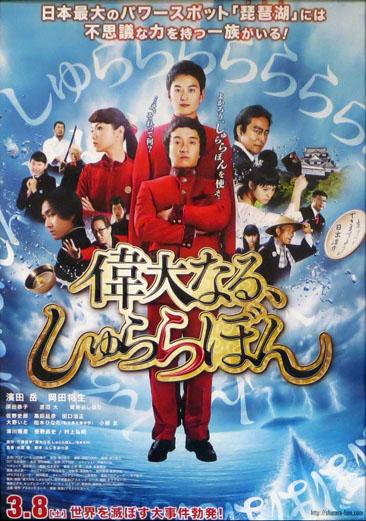 The_Great_ShuRaRa_Bon_001.jpg
