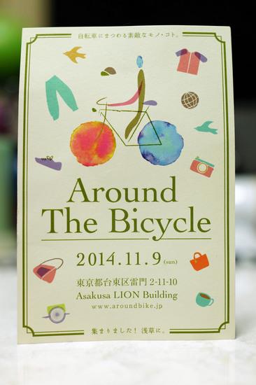 Around_The_Bicycle_001.jpg