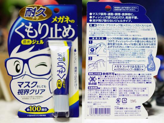 Megane_no_Kumoridome_001.jpg