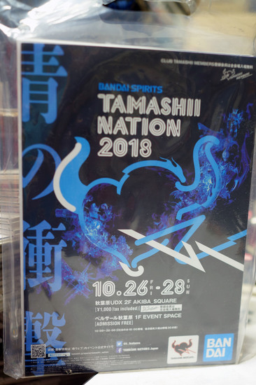TAMASHII_NATION_2018_001.jpg