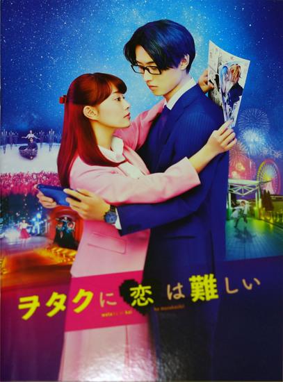 wotaku_ni_koi_ha_muzukashii_001.jpg